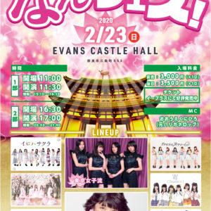 奈良初の本格的アイドルフェス「なんと立派なアイドルフェス!」が始動! ヘッドライナーは「東京女子流」!